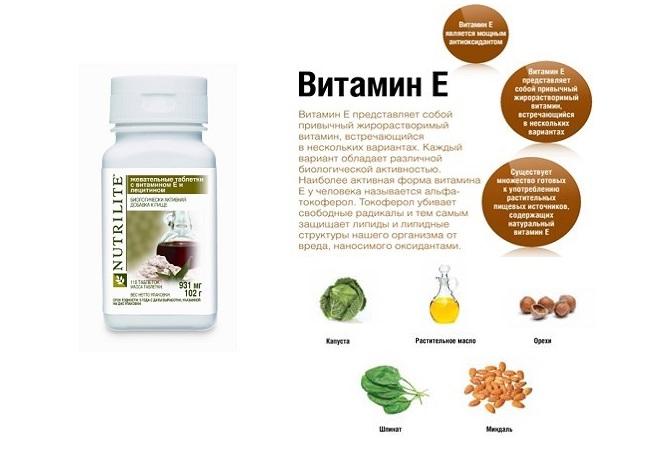 Доза витамина е при простатите грушанка для лечения простатита